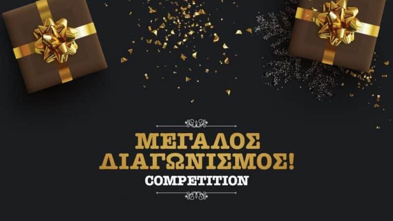Χριστουγεννιάτικος διαγωνισμός με απίστευτα δώρα